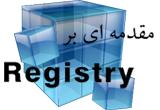 دانلود مقدمه ای بر Registry