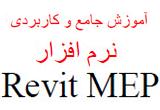 دانلود آموزش نرم افزار Revit MEP 2013