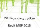 دانلود همگام با رویت مپ  2015