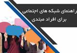دانلود آموزش بازاریابی شبکههای اجتماعی