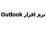 دانلود آموزش نرم افزار Outlook