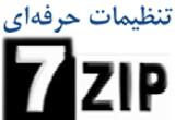 دانلود آموزش نرم افزار 7Zip