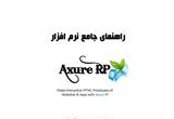 دانلود راهنمای جامع نرم افزار AxureRP