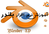 دانلود آموزش نرم افزار Blender
