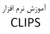دانلود آموزش نرم افزار CLIPS