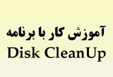 دانلود آموزش تصویری برنامه Disk CleanUP