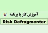 دانلود آموزش تصویری برنامه  Disk Defragmenter