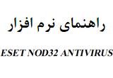 دانلود آموزش نرم افزار ESET Nod32 Antivirus