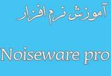 دانلود آموزش نرم افزار Noiseware