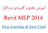 دانلود آموزش نرم افزار Revit MEP 2014