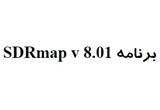 دانلود آموزش نرم افزار SDRmap 8.01