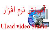 دانلود آموزش نرم افزار Ulead Video Studio