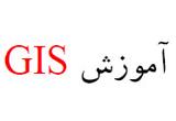 دانلود آموزش GIS