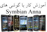 دانلود آموزش کار با گوشی های Symbian Anna