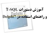 دانلود آموزش دستورات T-SQL و راهنمای استفاده در Delphi7