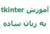 دانلود آموزش Tkinter به زبان ساده