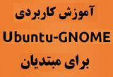 دانلود آموزش کاربردی Ubuntu GNOME برای مبتدیان