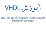 دانلود آموزش VHDL