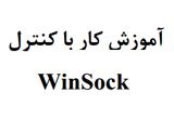دانلود آموزش کار با کنترل WinSock