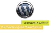 دانلود آموزش تصویری وردپرس