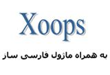 دانلود Xoops به همراه ماژول فارسی ساز