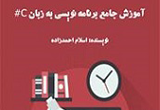 دانلود آموزش جامع برنامه نویسی به زبان #C