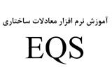 دانلود آموزش نرم افزار معادلات ساختاری EQS