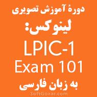 دانلود دوره آموزش تصویری لینوکس LPIC-1 Exam 101 به زبان فارسی