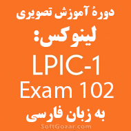 دانلود دوره آموزش تصویری لینوکس LPIC-1 Exam 102 به زبان فارسی