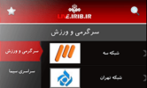 دانلود LiveIRIB 2.1 for Android +2.2