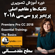 دانلود Lynda - Premiere Pro CC 2018 Essential Training: The Basics