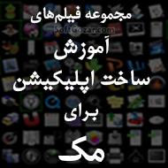 دانلود فیلمهای آموزش فارسی ساخت برنامه برای مک Mac