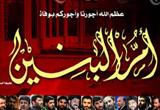 دانلود مداحی وفات حضرت ام البنین (س)