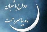 دانلود توصیه حضرت رضا (ع) برای روزهای پایانی ماه شعبان و وداع با ماه شعبان