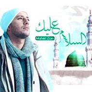 دانلود آهنگ زیبا و شنیدنی «السلام علیک یا رسول الله» با صدای ماهر زین