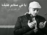 دانلود نماهنگ بسیار زیبای «یا نبی سلام علیک از «ماهر زین» خواننده مسلمان لبنانی-سوئدی