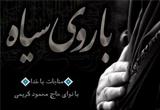 دانلود نماهنگ زیبای « با روی سیاه » با صدای حاج محمود کریمی ویژه ایام ماه مبارک رمضان
