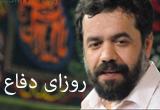دانلود نماهنگ زیبای روزهای دفاع با صدای حاج محمود کریمی