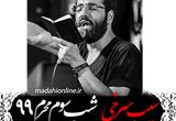 دانلود مداحی حاج حسین سیب سرخی سال 99