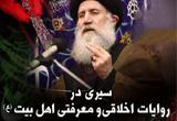 دانلود 9 جلسه سیری در روایات اخلاقی و معرفتی اهل بیت (ع) از حجت الاسلام والمسلمین فاطمی نیا