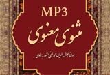 دانلود کتاب صوتی مثنوی معنوی مولانا به تفکیک هر شش دفتر با فرمت MP3