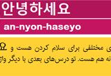 دانلود آموزش زبان کره ای و آشنایی با حروف مصوت