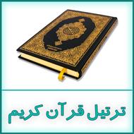 دانلود ترتیل کل قرآن کریم با صدای استاد محمد صدیق منشاوی