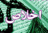 دانلود تلاوت مجلسی استاد محمد صدیق منشاوی سوره مبارکه اخلاص