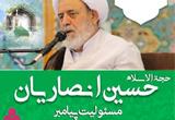 دانلود 9 جلسه دین اسلام، معیار سنجش حق از باطل از حجت الاسلام والمسلمین انصاریان