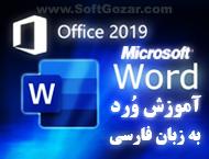دانلود دوره آموزش ویدئویی نرمافزار وُرد 2019 به زبان فارسی
