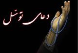 دانلود قرائت دعای توسل توسط حاج سید مهدی میرداماد