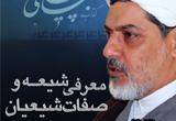 دانلود سخنرانی دکتر ناصر رفیعی با موضوع معرفی شیعه و صفات شیعیان - 2 جلسه