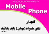 دانلود کتاب Mobile Phone