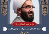 دانلود 5 جلسه سخنرانی حجت الاسلام حاج علی اکبری با موضوع مدیریت هیجان ها